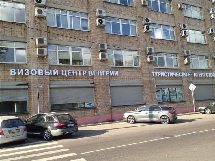 Визовый центр испании в санкт петербурге официальный