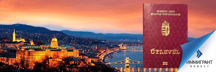 Второе гражданство Венгрии и Казахстана