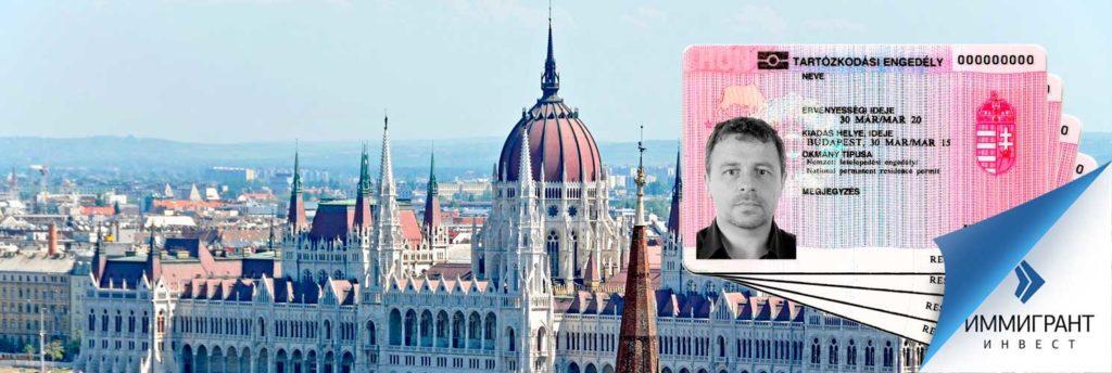 ПМЖ Венгрии через регистрацию компании