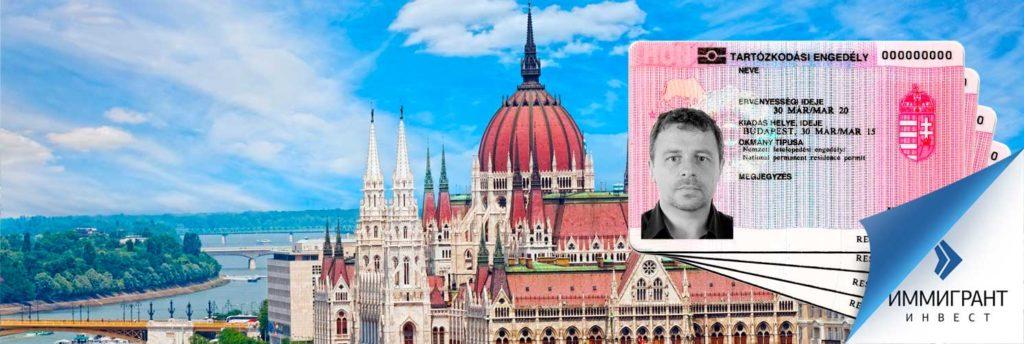 ПМЖ Венгрии через воссоединение семьи