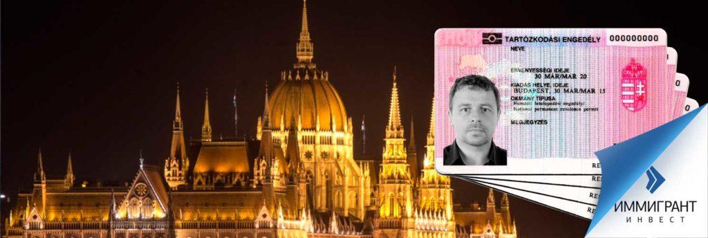 ПМЖ Венгрии за инвестиции