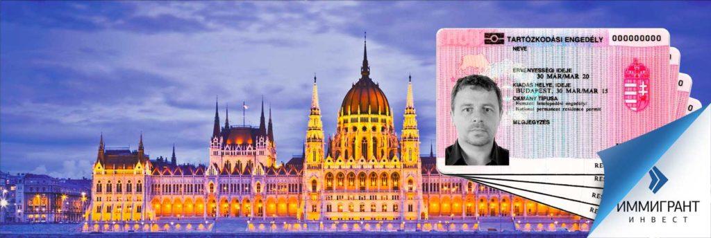 Получение ПМЖ Венгрии через покупку государственных облигаций