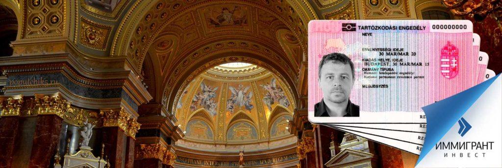 Получение ПМЖ в Венгрии через воссоединение семьи