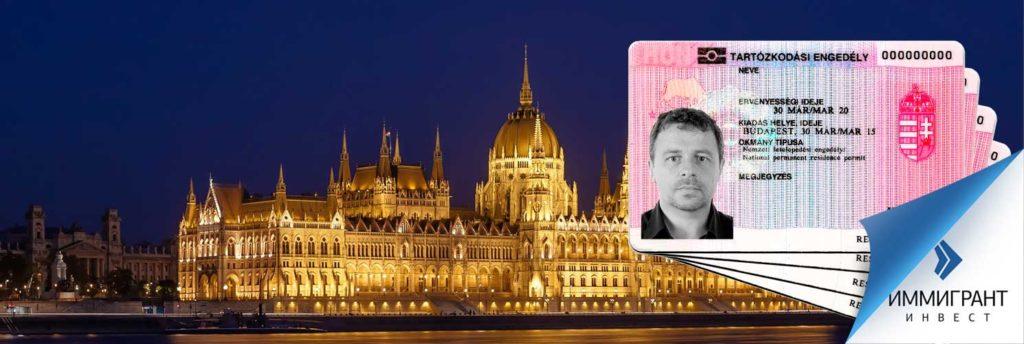 ВНЖ в Венгрии за инвестиции