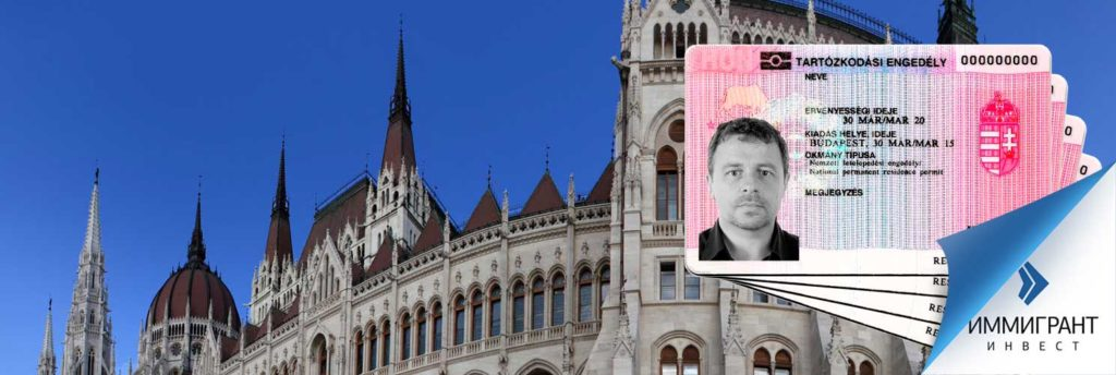 Вид на жительство в Венгрии через открытие бизнеса