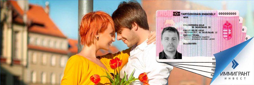 Вид на жительство в Венгрии через брак