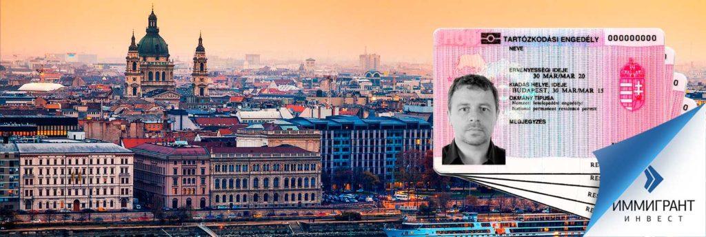 Вид на жительство в Венгрии за инвестиции