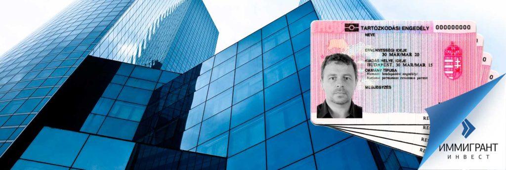 ВНЖ в Венгрии через регистрацию компании